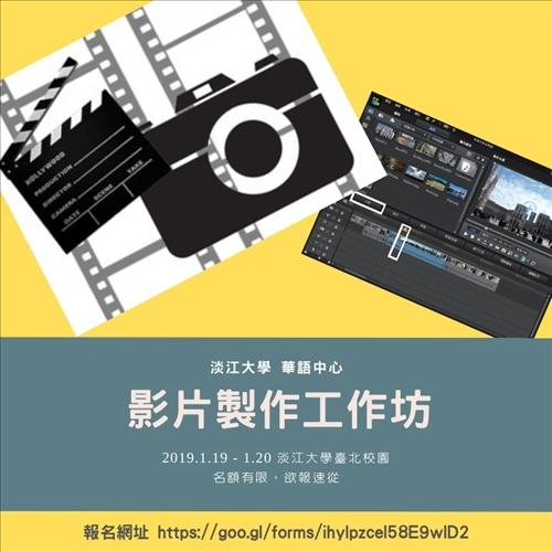 淡江華語中心《時代華語》教學影片攝影工作坊
