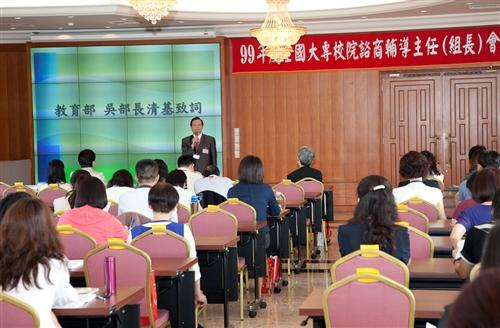 正向快樂行-「99年度全國大專校院諮商輔導主任(組長)會議」,在本校覺生與驚聲國際會議廳舉行。