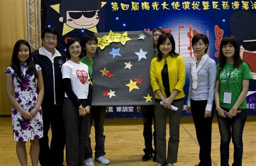 春暉社舉辦第四屆陽光大使選拔暨反菸連署活動。