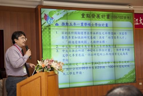 一甲子的圓滿,開創淡江新紀元,本校舉行「99學年度教學與行政革新研討會」。