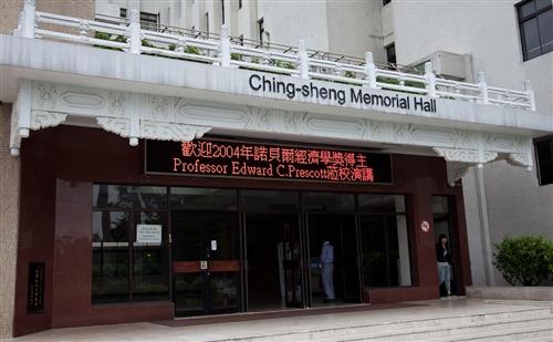 本校60週年校慶活動-與大師有約,邀請「諾貝爾經濟學獎得主」Edward C. Prescott蒞校演講。
