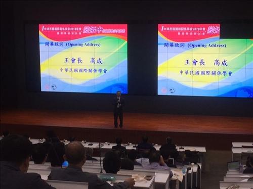 中華民國國際關係學會2018年會暨「變遷中的國際秩序與挑戰」學術研討會