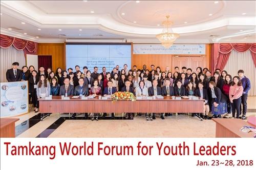 全球青年 齊聚淡江 擁抱世界