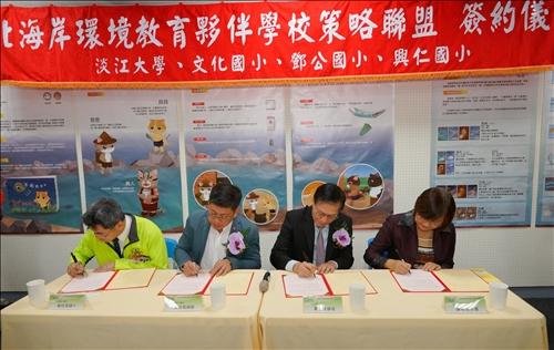 攜手深耕環境教育 夥伴學校簽署聯盟