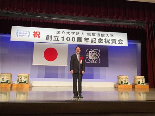 日本電氣通信大學百年校慶•校長親赴姊妹校祝賀
