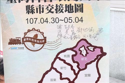 2018臺灣科普環島列車 一同探究科學「趣」