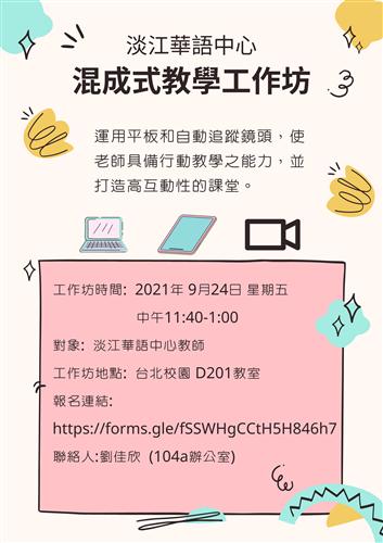 淡江大學華語中心混成式教學工作坊