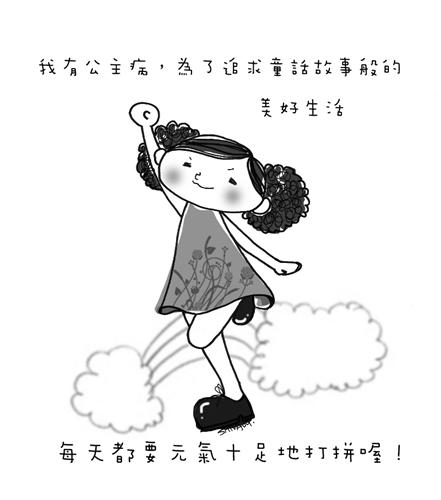 勵志繪本--公主病(三)