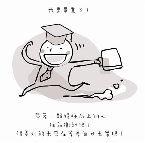 勵志繪本-畢業生了沒!