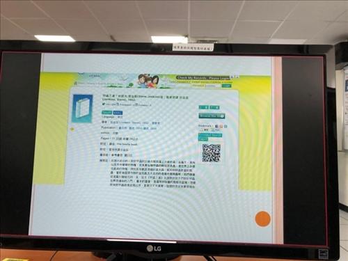 講者解說台灣知名的兒童圖書館網站