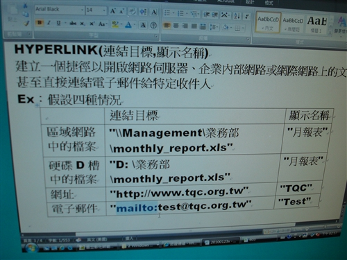 EXCEL 2007-TQC認證研習寒假班(0128考試成績公布)
