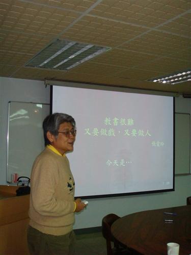 理學院教師教學專業成長研習演講活動(演講題目:教書很難---又要做戲、又要做人)