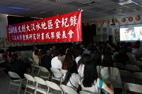 文學院舉辦第四屆大淡水全紀錄裨史志紀錄片成果發表會。