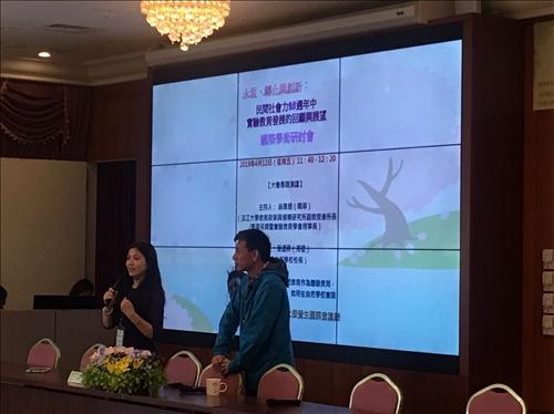 「永恆、轉化與創新:民間社會力25週年中實驗教育發展的回顧與展望」國際學術研討會