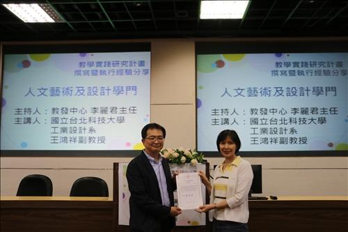 李麗君主任頒發感謝狀給王鴻祥副教授