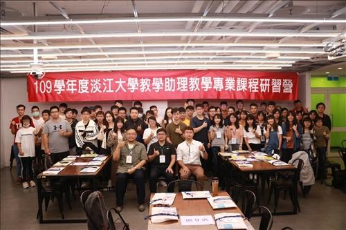 109學年度淡江大學教學助理專業課程研習營大合照