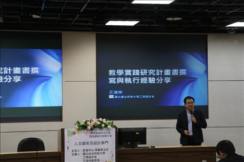 王鴻祥副教授分享研究計畫的撰寫與執行經驗