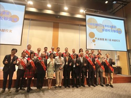 第12屆全國校友總會長林健祥接任 卓越校友20人獲表揚