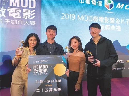 大傳系紀錄片獲MOD微電影三獎