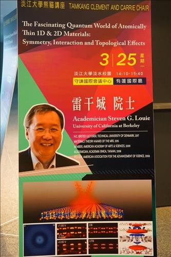 淡江熊貓講座開講(6)-聘請美國國家科學院院士、中華民國中央研究院院士Prof.Steven G. Louie(雷干城 院士)