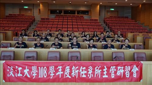 1-108年8月7、8日在蘭陽校園建邦國際會議廳舉行「108學年度新任系所主管研習會」