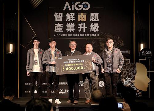 1-本校資工系張志勇教授(右2)帶領「AI因由夫來」隊參加AIGO解題競賽,榮獲傑出獎,由經濟部工業局楊伯耕副局長(中)頒發獎金40萬元。