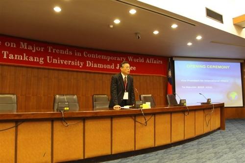 「當前世界發展趨勢」學術研討會