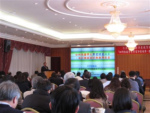 淡江大學「如何依據學生學習評量結果,進行課程設計與教學改善」研討會