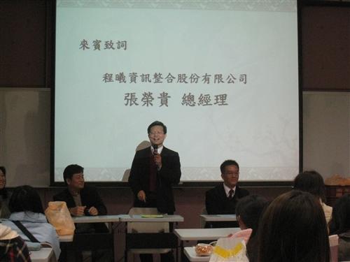 103年訂單培育企業人才課程企業說明活動