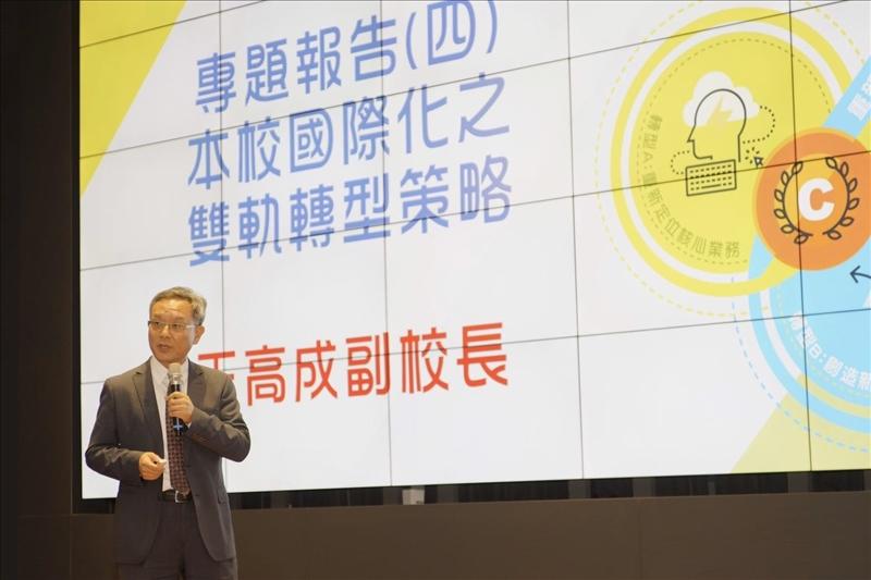 8_專題報告(四):王高成副校長報告(馮文星攝影)