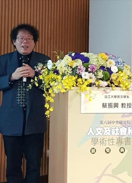 蔡振興教授發表得獎感言。(圖/英文系提供)