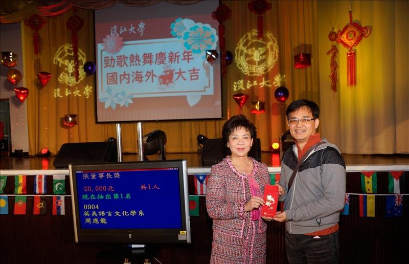 張家宜董事長提供2萬元摸彩金,由英美語言學系周應龍老師抽中。
