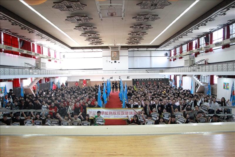 108年1月14日上午在淡水校園學生活動中心舉行寒假服務隊授旗典禮