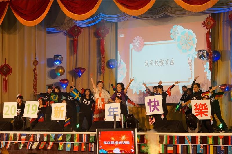 第4個節目「萬旗飄揚樂逍遙」-由校友處及國際處同仁聯合表演海草舞,祝賀大家新年快樂。