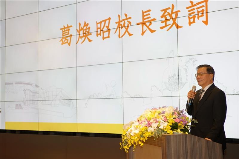 「張創辦人建邦博士逝世週年追思演講會」,葛煥昭校長於開場時致詞。馮文星攝影)