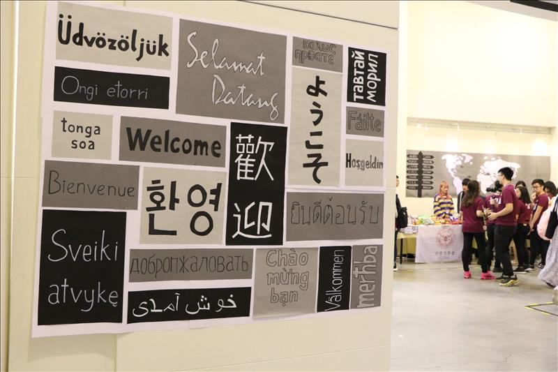 黑天鵝展示廳的牆面,寫滿滿各國語言的「歡迎」字樣。