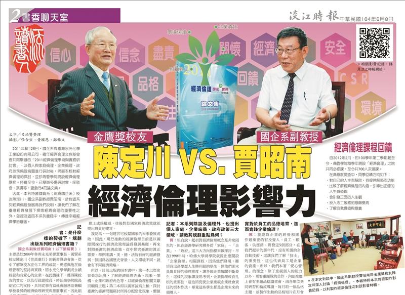 陳定川在2015年時曾受本報邀請,與國企系副教授賈昭南針對「經濟倫理」進行對談,內容刊載於淡江時報969期。(圖/本報資料照片)