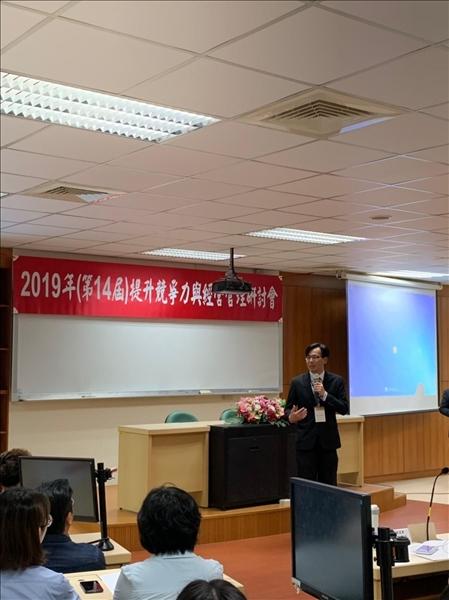「第14屆提升競爭力與經營管理研討會」之3(企管系拍攝)