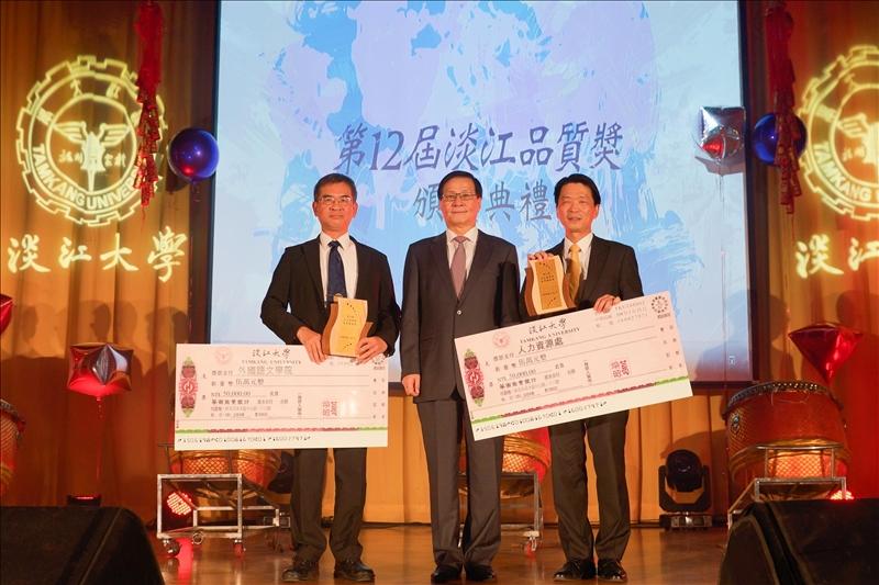第12屆「淡江品質獎」由人資處及外語學院獲得「品質績優獎」,各頒發5萬元獎金及獎座。