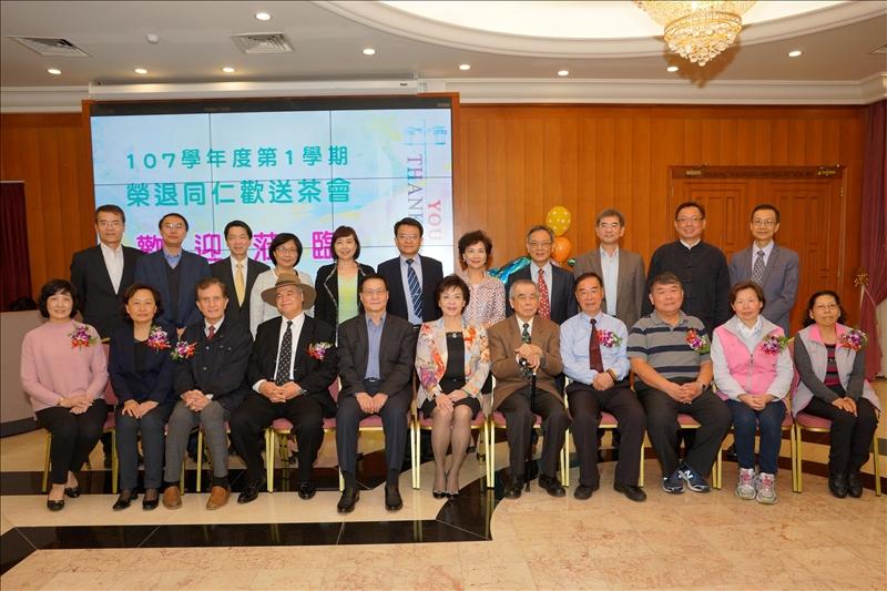 108年1月8日下午在淡水校園覺生國際廳舉辦107學年度第1學期榮退同仁歡送茶會