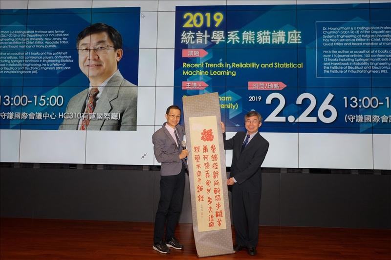 商管學院蔡宗儒院長(左)贈送Dr. Hoang Pham(右)紀念品,是一幅中國剪紙字畫,以「豬」的圖案及「福」的字樣,以表示「祝福」之意。