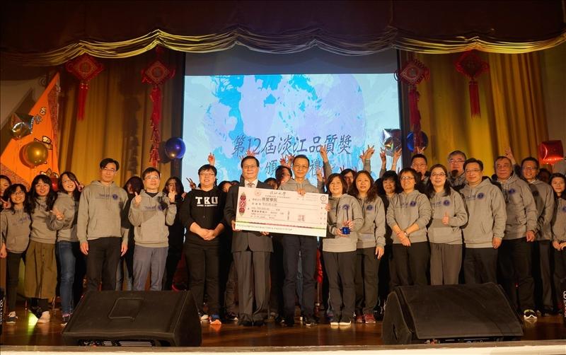 第12屆「淡江品質獎」由商管學院獲得「品質卓越獎」殊榮,頒發30萬元獎金及獎座。