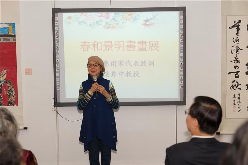 「春和景明書畫展」開幕式,書畫家代表梁秀中女士致詞。