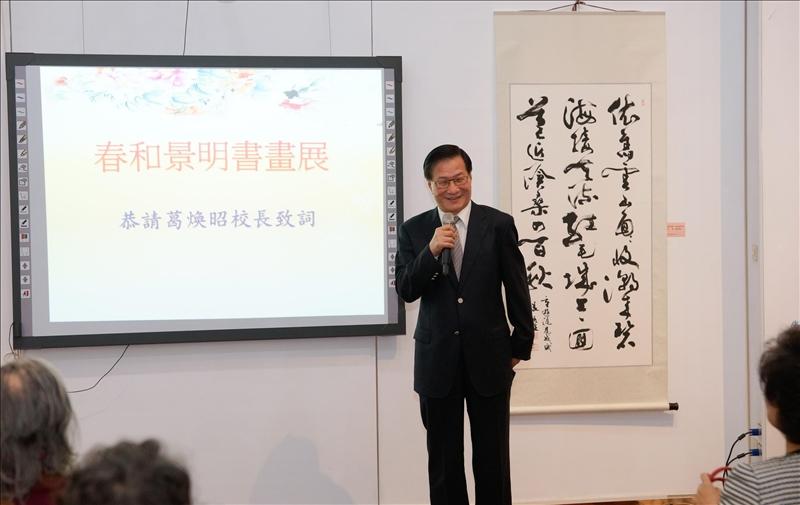 「春和景明書畫展」開幕式,葛煥昭校長致詞。