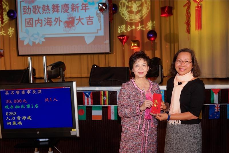 姜文錙名譽董事長提供最高彩金3萬元,由張家宜董事長代表致贈給抽中該獎項的人資處胡麗嬌助理。