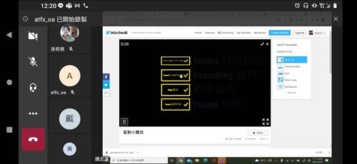 鍾老師分享可以透過Wordwall來製作簡單的互動遊戲,提供學生與老師互動的媒介