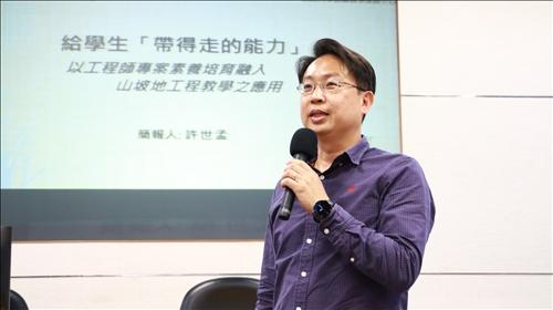 國立臺灣海洋大學許世孟教授蒞校分享給學生「帶得走的能力」—以工程師專案素養培育融入山坡地工程教學之應用