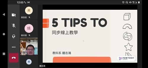 鍾志鴻老師分享同步線上教學可以運用多種的軟體教學
