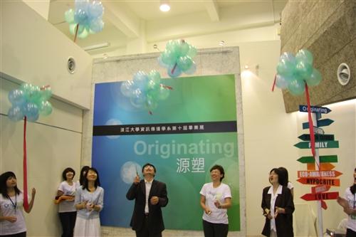 資傳系第十屆畢業成果展:「源塑 Originating」。