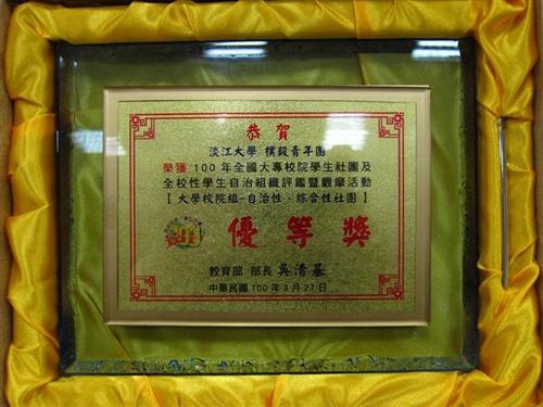 賀!!「康輔社」與「樸毅青年團」參加100年度全國社團評鑑榮獲佳績!